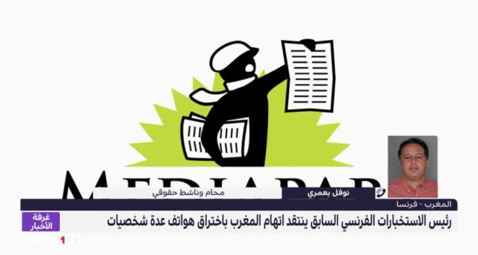 """نوفل بعمري: المغرب يحتكم للقانون الدولي والوطني ولا يشتغل بمنطق """"القراصنة"""""""