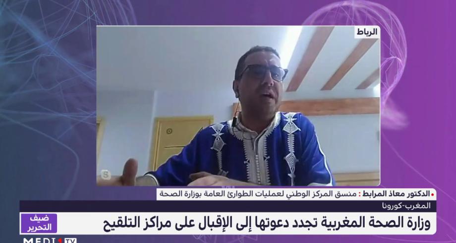"""معاذ المرابط: متحور """"دلتا"""" يواصل انتشاره في المغرب"""