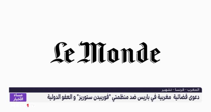 """دعوى قضائية مغربية في باريس ضد منظمتي """"فوربيدن ستوريز"""" والعفو الدولية"""