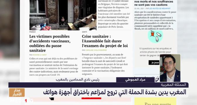 العجوطي: التوجه الدبلوماسي الجديد للمغرب لا يعجب عددا من القوى