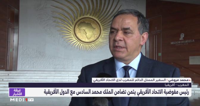 رئيس مفوضية الاتحاد الأفريقي يثمن تضامن الملك محمد السادس مع الدول الأفريقية