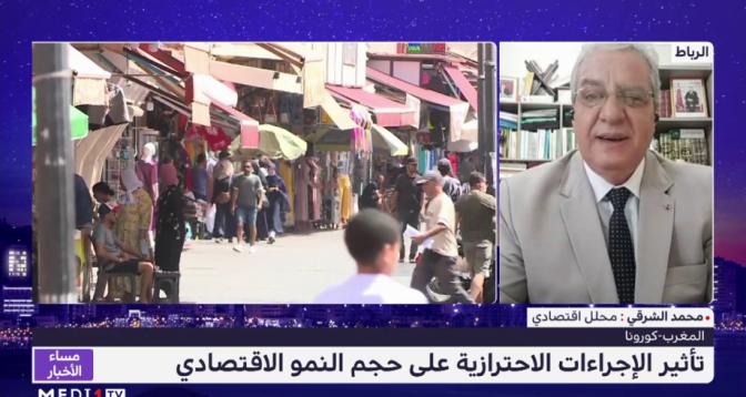 محمد الشرقي يحلل تداعيات الإجراءات الاحترازية على حجم النمو الاقتصادي