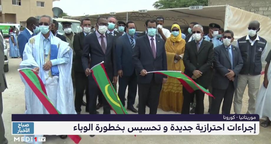 موريتانيا .. إجراءات احترازية جديدة وتحسيس بخطورة الوباء