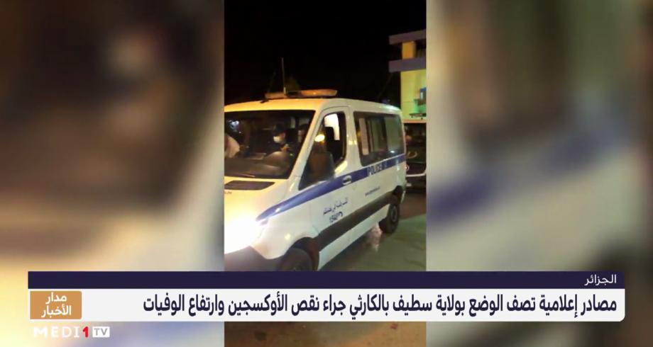 الجزائر .. مصادر إعلامية تصف الوضع الوبائي بولاية سطيف بالكارثي