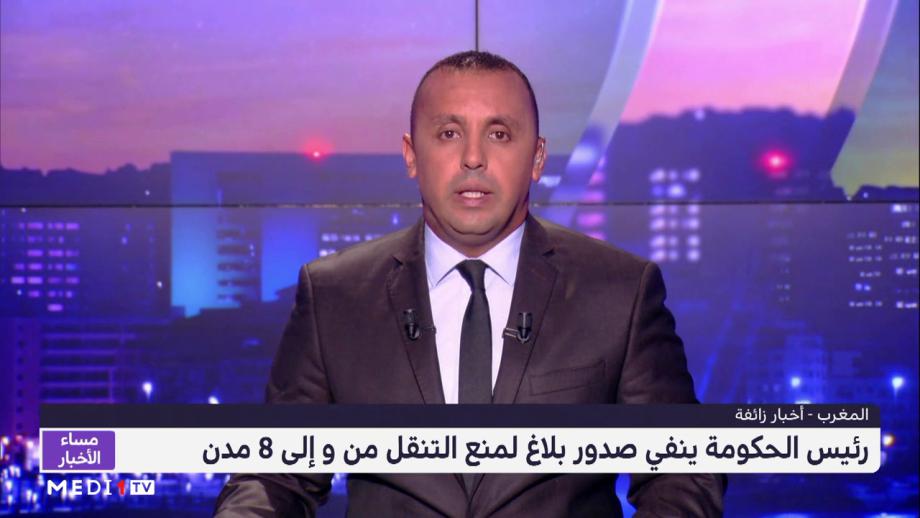 رئيس الحكومة المغربية ينفي صدور بلاغ لمنع التنقل من و إلى 8 مدن
