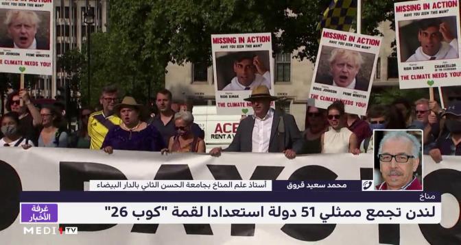 """محمد سعيد قروق يتحدث عن أهمية إجراء المحادثات المناخية """"الحاسمة"""" قبل قمة المناخ """"كوب 26"""""""