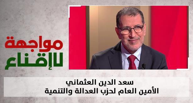 سعد الدين العثماني الأمين العام لحزب العدالة والتنمية
