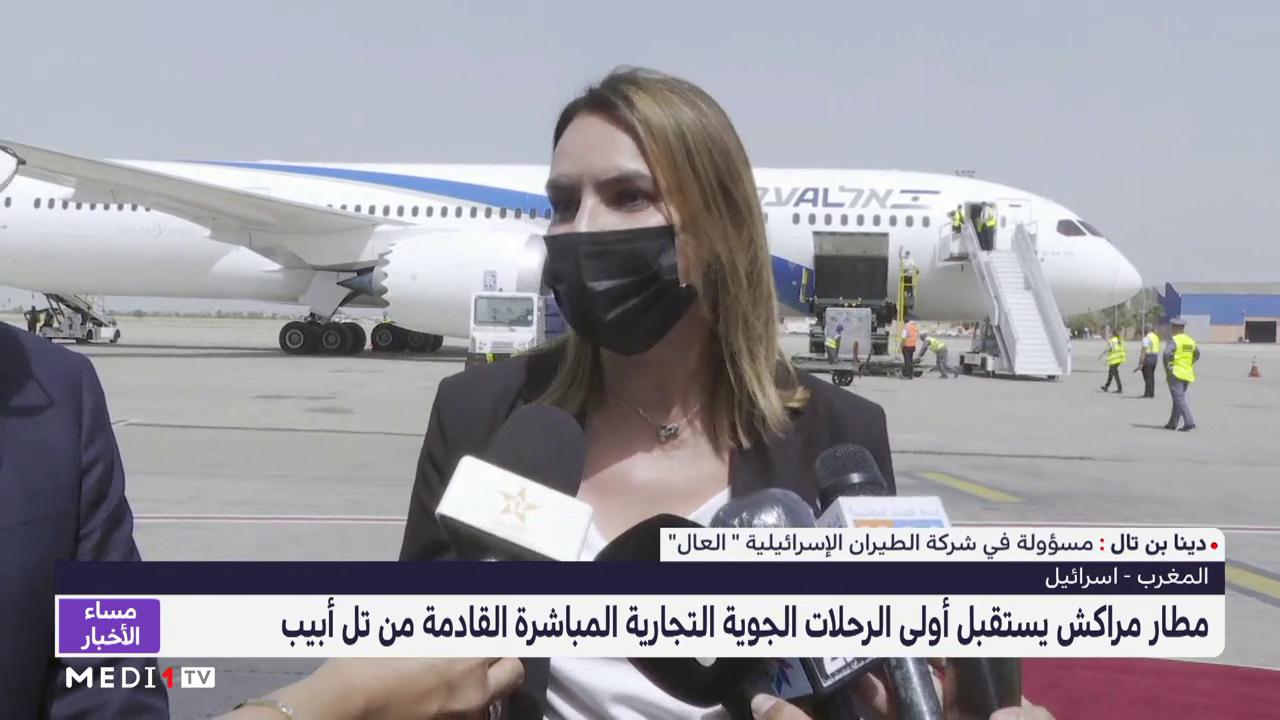 مطار مراكش يستقبل أولى الرحلات الجوية التجارية المباشرة القادمة من تل أبيب