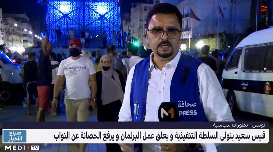 ردود فعل متباينة إثر قرارات الرئيس التونسي قيس سعيد الأخيرة