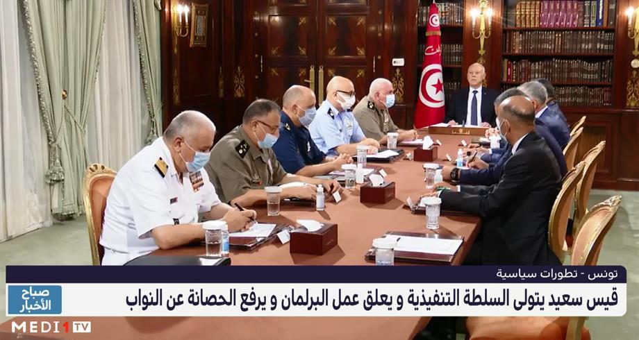 تفاصيل القرارات التي اتخذها الرئيس التونسي