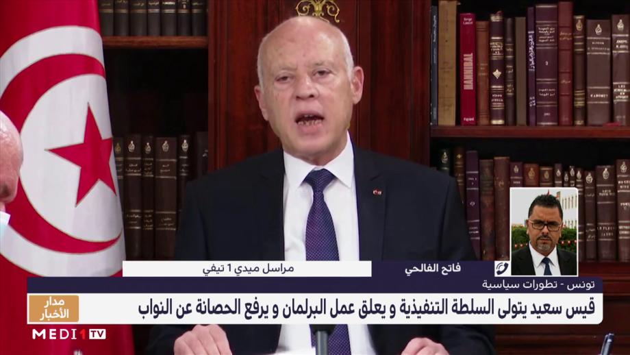 مراسل ميدي1تيفي ينقل تطورات الأوضاع في تونس بعد قرارات الرئيس سعيد