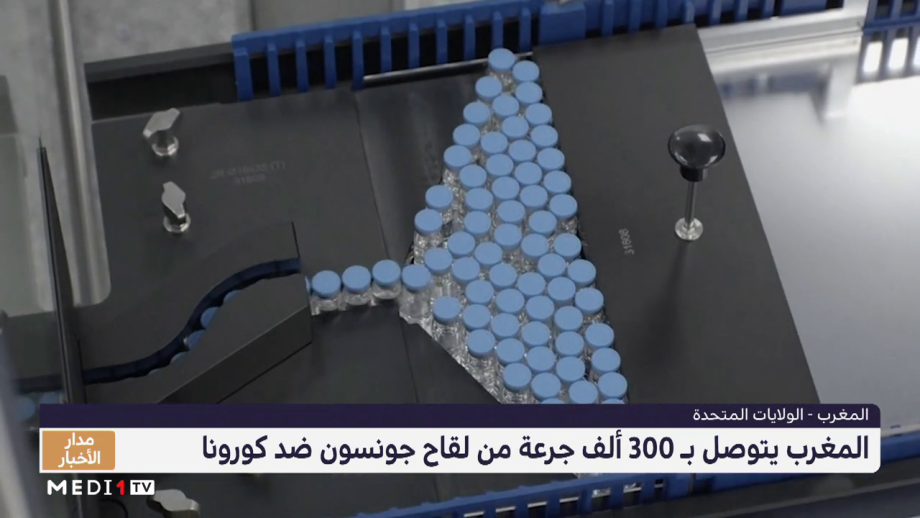 المغرب يتوصل بـ 300 ألف جرعة من لقاح جونسون ضد كورونا