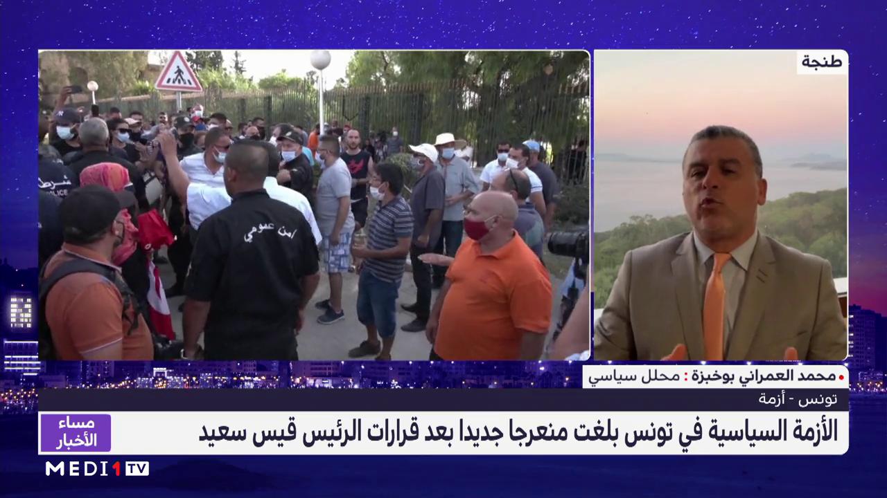 العمراني بوخبزة يقدم قراءة في الأزمة السياسية التونسية