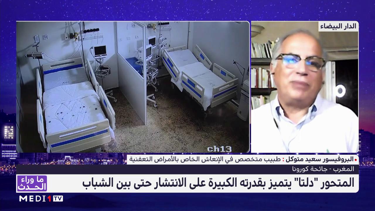سعيد متوكل يشرح خطورة الوضع الوبائي بالمغرب مع تزايد انتشار المتحور دلتا