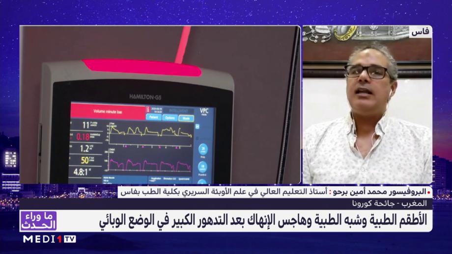 محمد أمين برحو يقدم أرقاما صادمة حول توقعات حالات الإصابة بالفيروس والوفيات في المغرب بحلول منتصف شهر غشت
