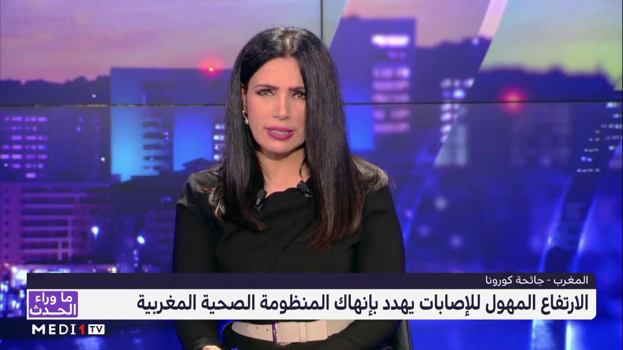 الوضع الوبائي بالمغرب أمام تحدي موجة جديدة من كورونا