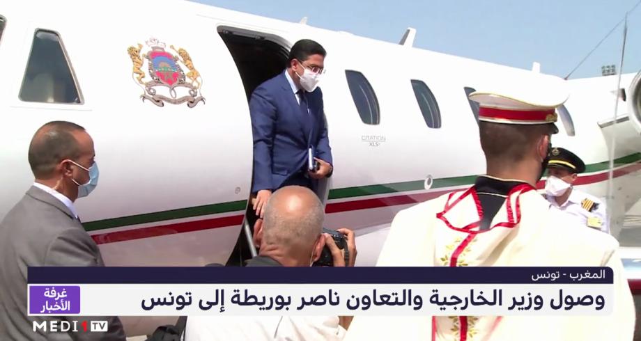 وزير الخارجية المغربي يصل إلى تونس في زيارة رسمية