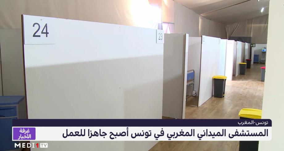 روبورتاج .. المستشفى الميداني المغربي في تونس أصبح جاهزاللعمل