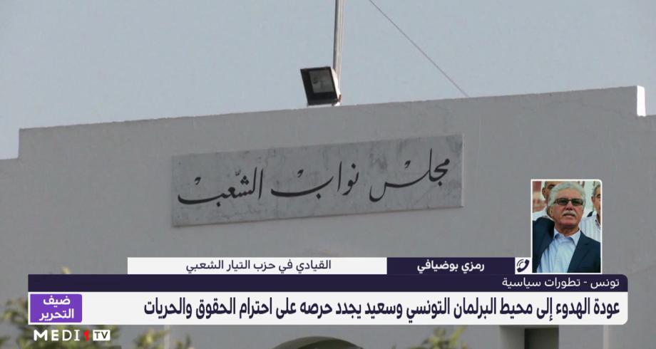 ضيف التحرير .. رمزي بوضيافي يسلط الضوء على آخر تطورات الوضع في تونس