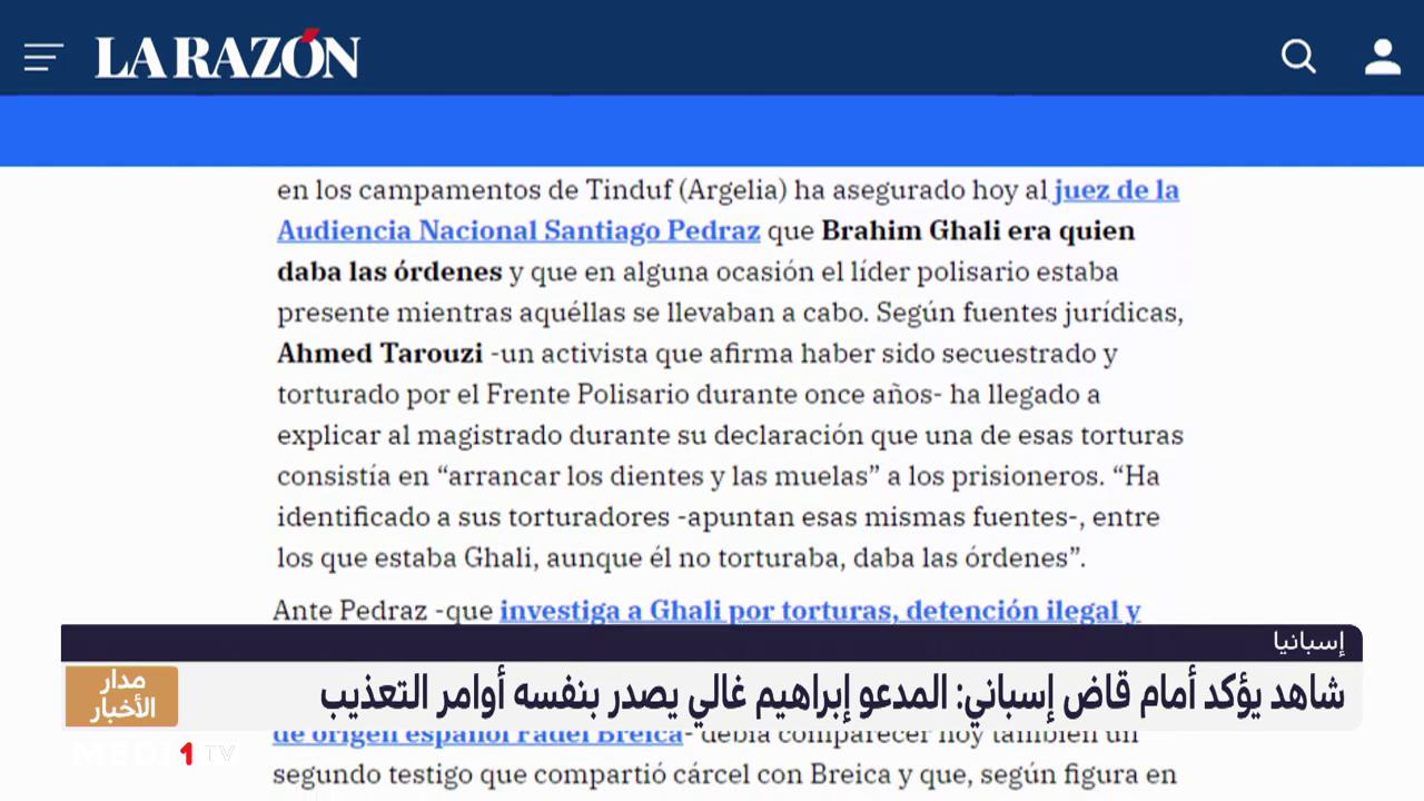 شاهد يؤكد أمام قاض إسباني: المدعو إبراهيم غالي يصدر بنفسه أوامر التعذيب