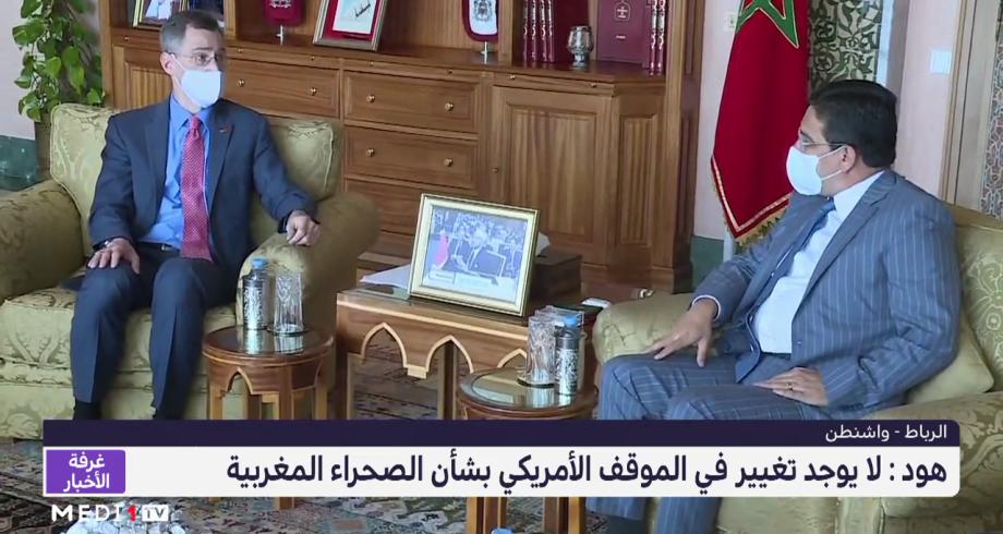 جوي هود: ليس هناك أي تغيير في الموقف الأمريكي بشأن الصحراء المغربية