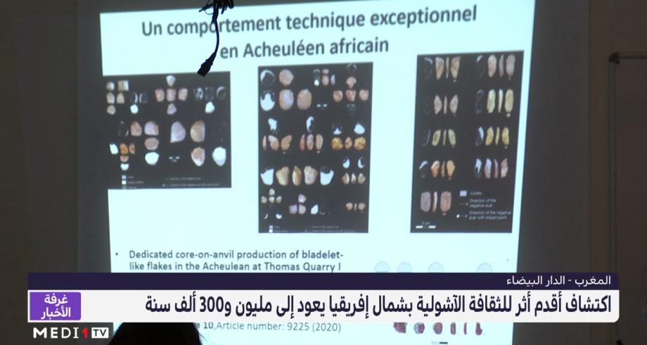 المغرب.. اكتشاف أقدم أثر للثقافة الآشولية بشمال إفريقيا يعود إلى مليون و300 ألف سنة