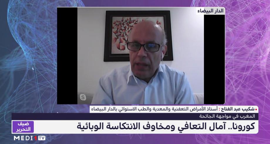 ما أسباب ارتفاع أرقام كورونا وما السيناريوهات المحتملة بالمغرب ؟ توضيحات شكيب عبد الفتاح