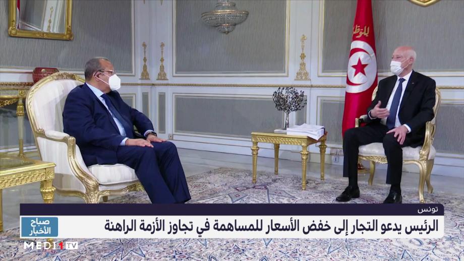 روبورتاج من تونس .. الرئيس يتحدث عن خطة لاستعادة أموال عامة نهبت في قضايا فساد