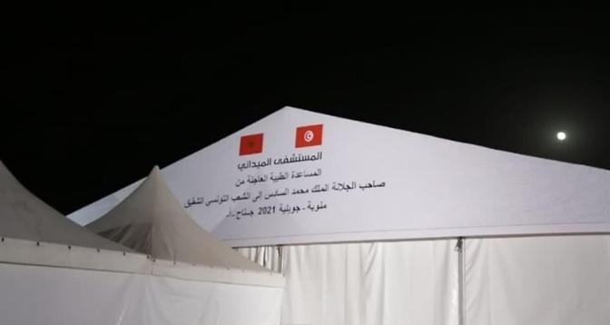 المستشفى الميداني المغربي بمنوبة بات جاهزا .. إشارة قوية على الصداقة المغربية-التونسية