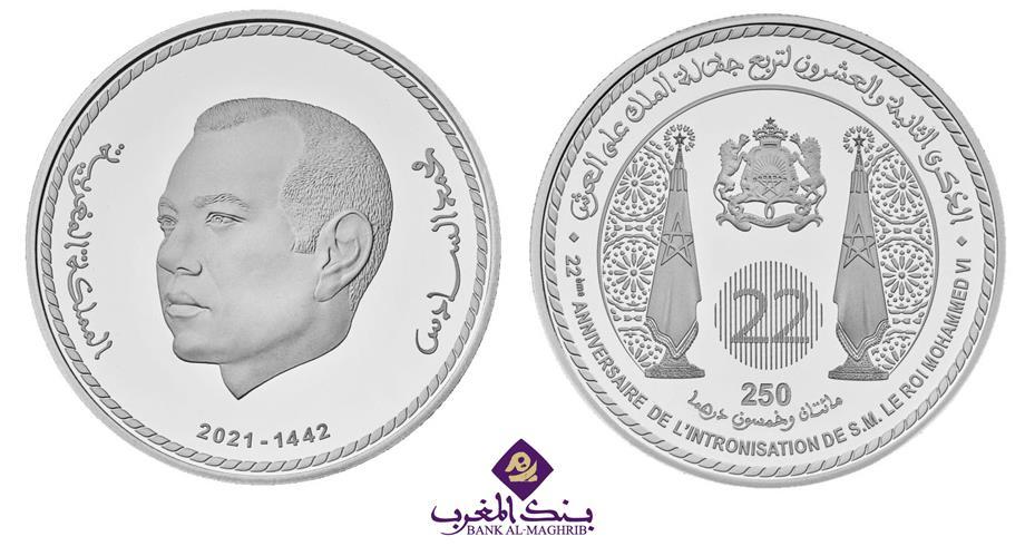 بنك المغرب يصدر قطعة نقدية تذكارية بمناسبة الذكرى الـ 22 لعيد العرش