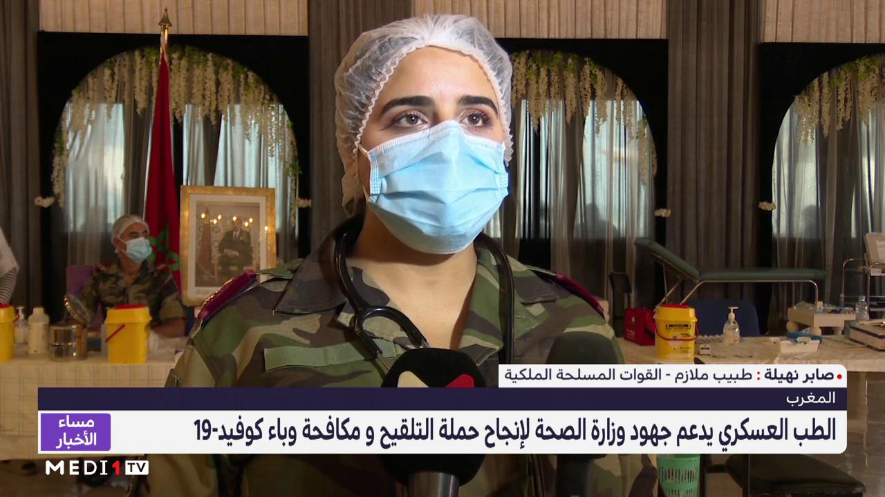 الفرق الطبية العسكرية تنخرط في إنجاح عملية التلقيح ضد فيروس كورونا