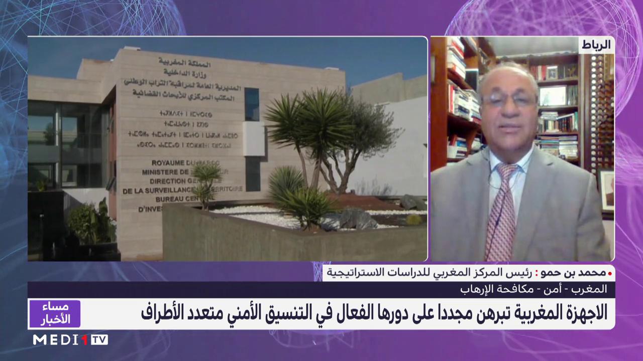 بن حمو: التعاون الاستخباراتي الدولي أساسي لتحييد خطر الإرهاب