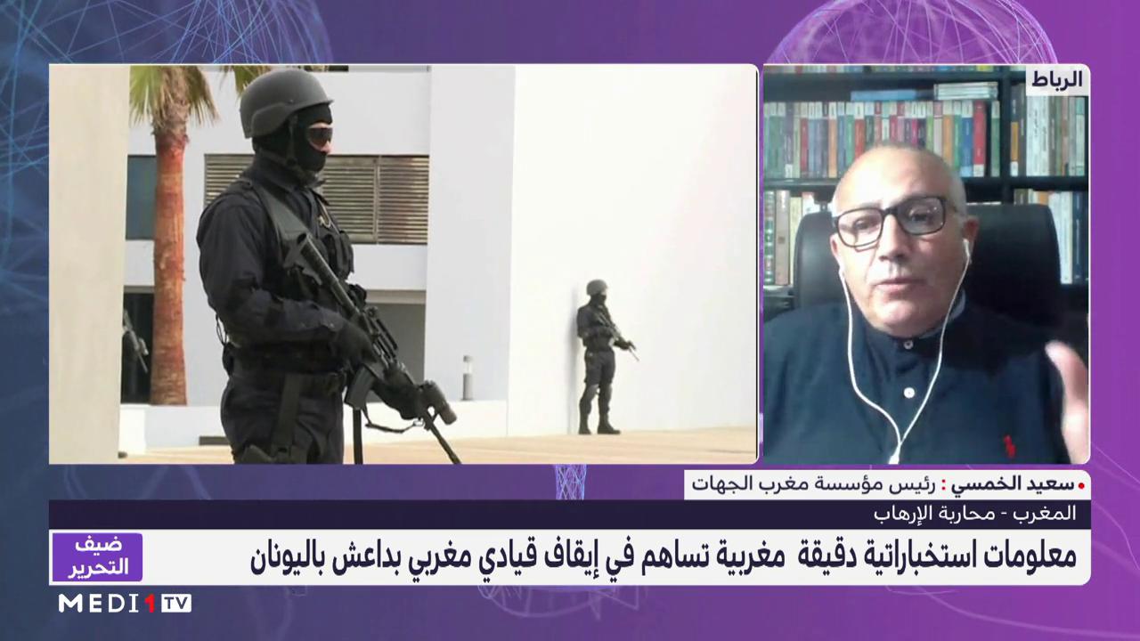 ضيف التحرير...سعيد الخمسي يحلل دور المغرب وانخراطه في التعاون الدولي لمكافحة الإرهاب