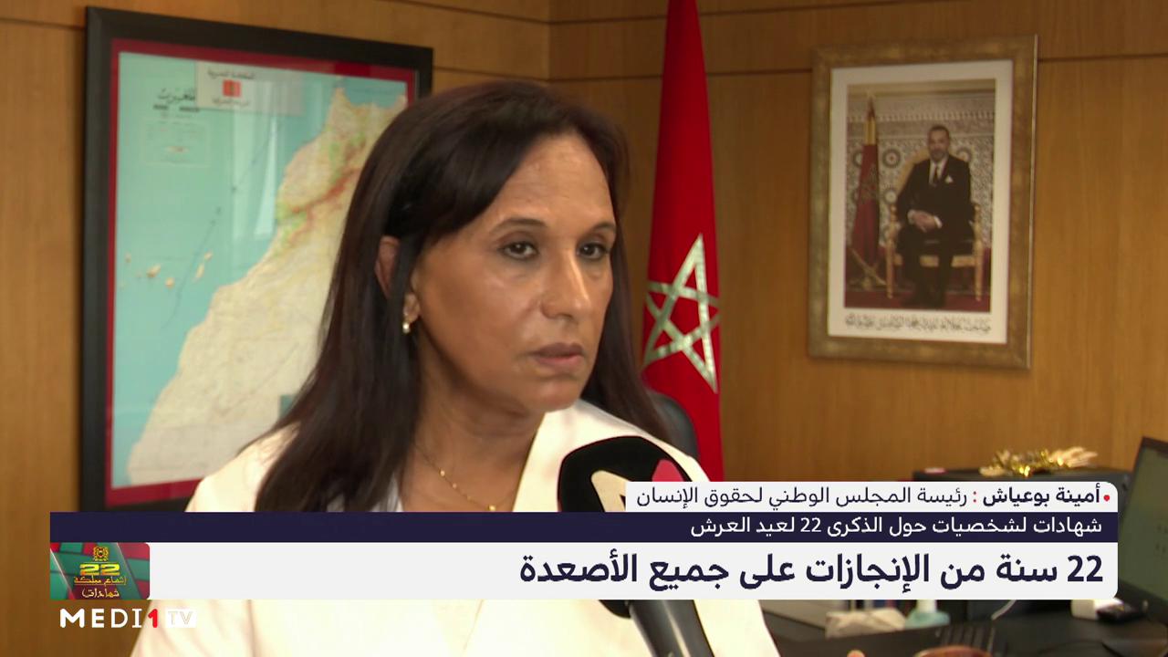 أمينة بوعياش لميدي1تيفي : قضايا حقوق الإنسان بالمغرب ، في مسار يتطور