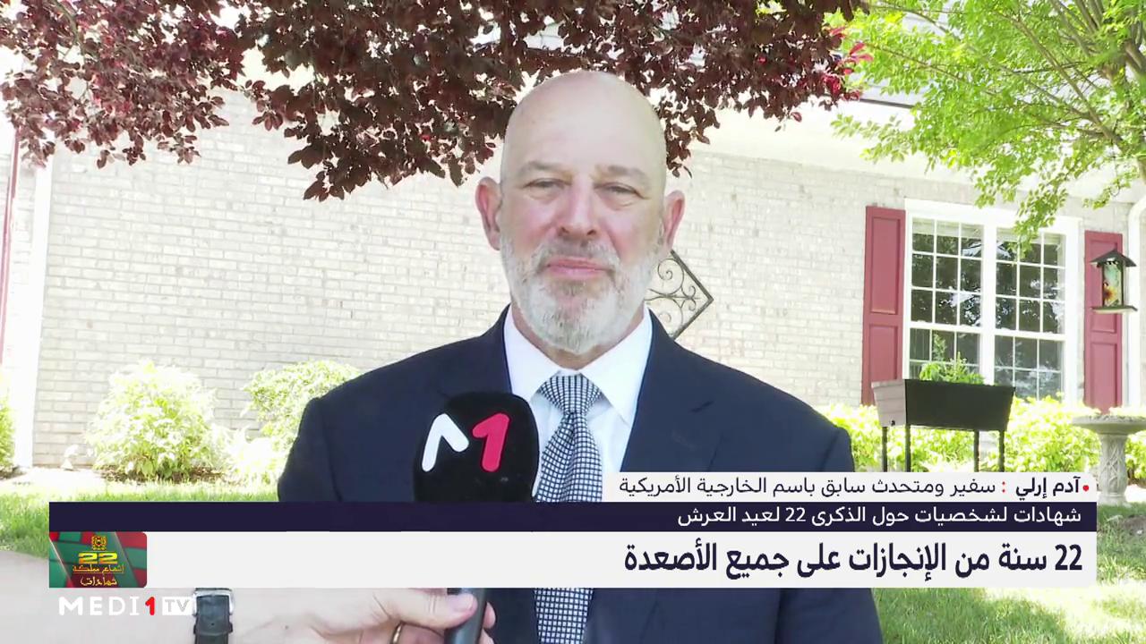 آدم إيرلي: المملكة المغربية تقوم بدور حيوي كقوة داعمة للاستقرار والتقدم