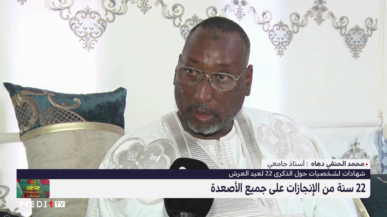 محمد الحنفي دهاه : الملك محمد السادس يبني الحاضر بما تحمله كلمة بناء من دلالة