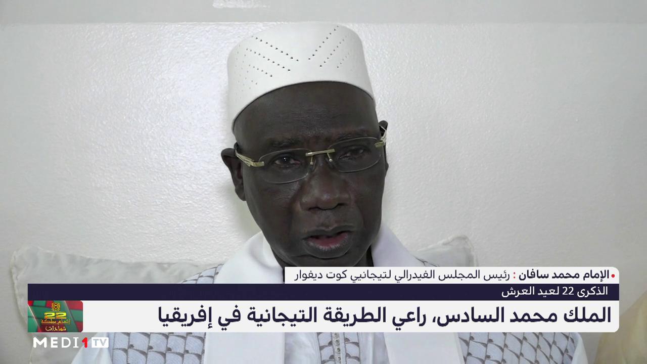 الإمام محمد سافان : إننا نعتبر ملك المغرب قائدا لكل التيجانيين بحكم النسب الشريف لصاحب الجلالة