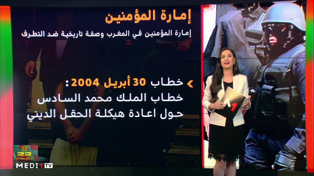 شاشة تفاعلية .. مؤسسة إمارة المؤمنين شكلت حصنا منيعا وصمام أمان للمجتمع المغربي
