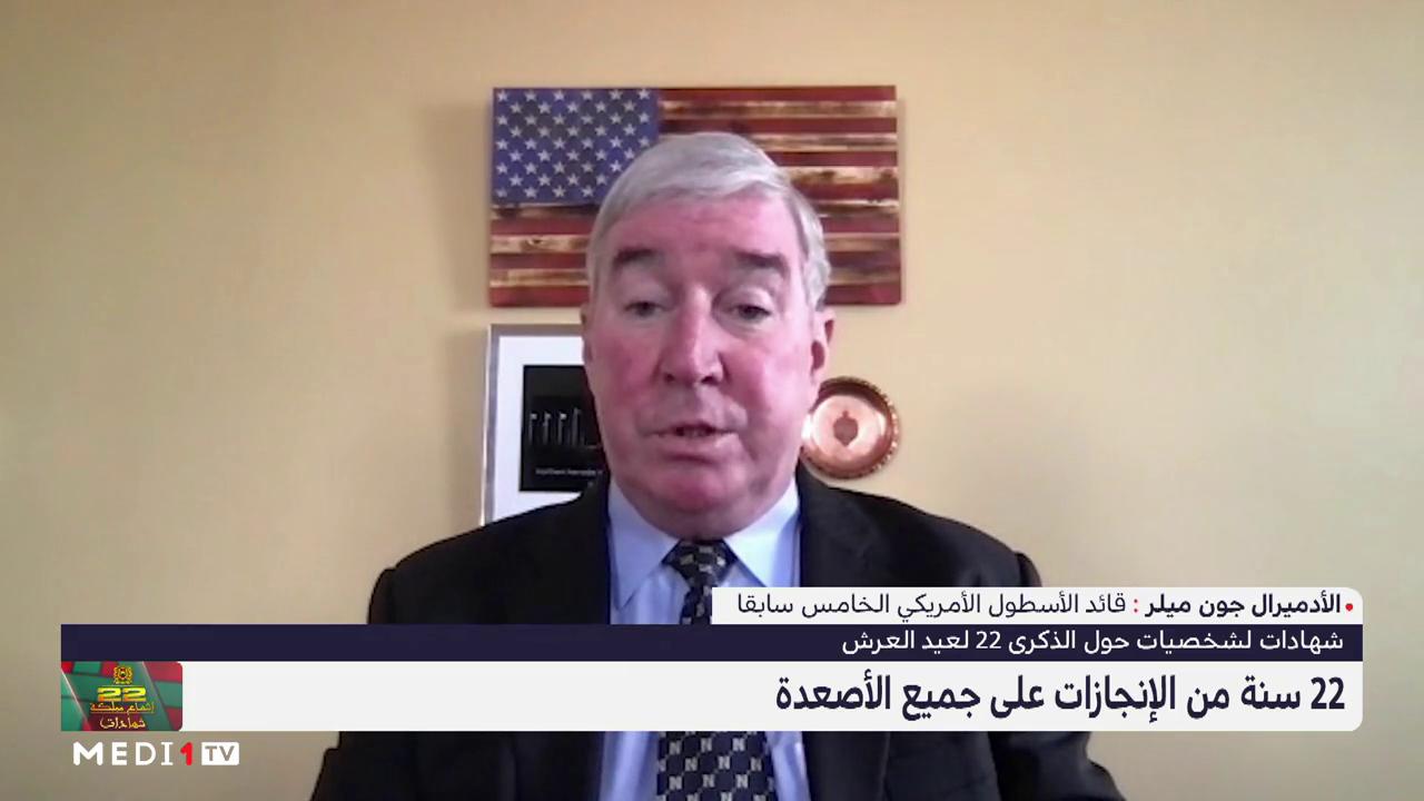 الأدميرال جون ميلر: المغرب شريك عظيم للولايات المتحدة الأمريكية في المنطقة وإفريقيا