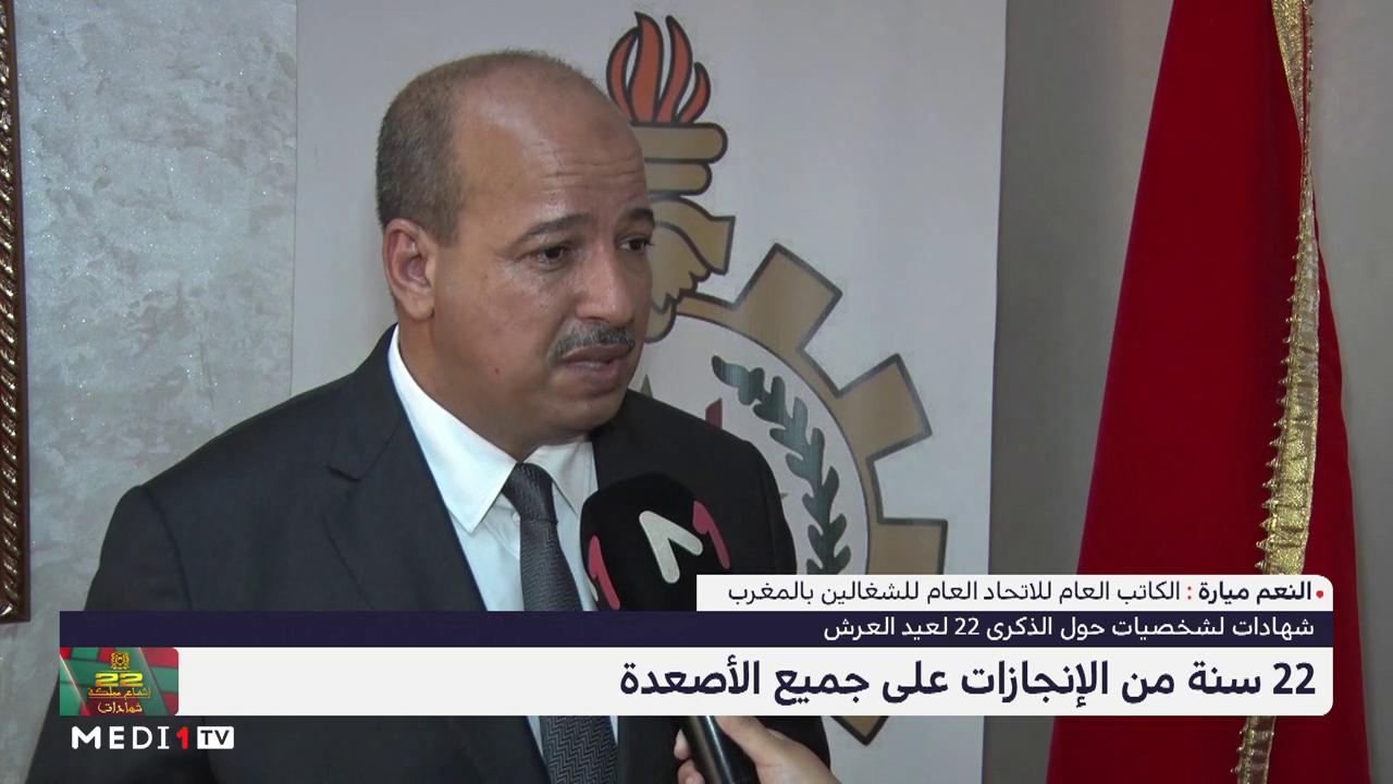 النعم ميارة: الحريات النقابية ترسخت في عهد الملك محمد السادس