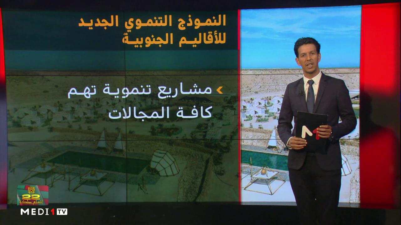 شاشة تفاعلية...النموذج التنموي للأقاليم الجنوبية ثورة حقيقية في مجال التنمية في المغرب