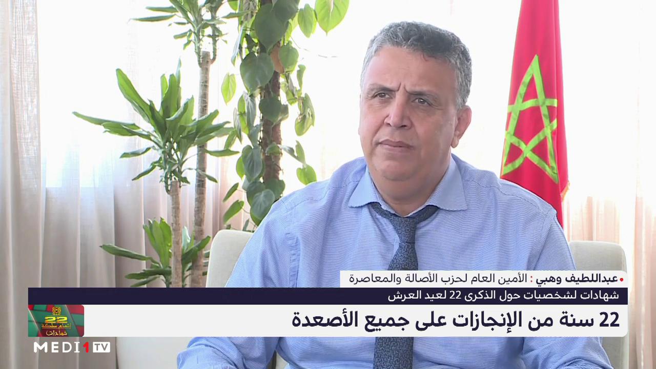عبد اللطيف وهبي: الملك محمد السادس عمل وطنيا ودوليا في سبيل المواطن المغربي