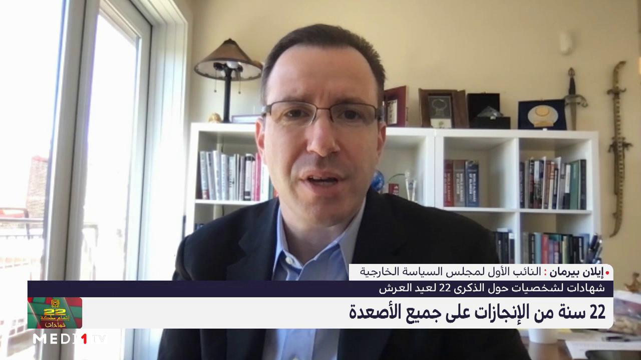 إيلان بيرمان: المملكة المغربية حققت تقدما هائلا في سياستها الخارجية