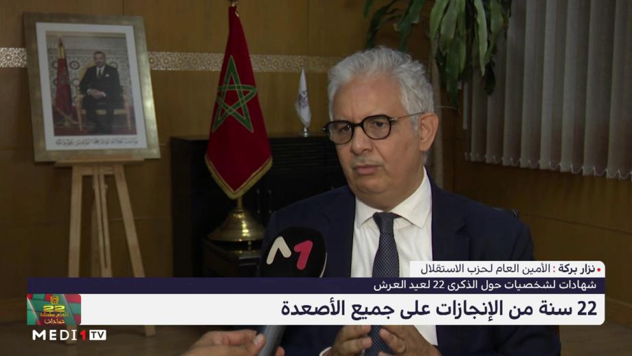 نزار بركة: سنة من الإنجازات في المغرب وتدبير الجائحة أهمها