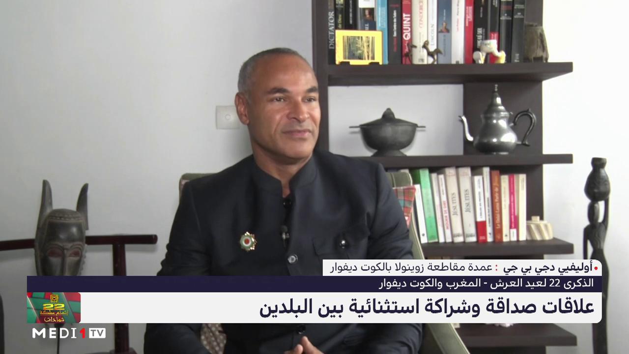 أوليفي دجي بي جي : علاقات صداقة وطيدة تجمع المغرب بالكوت ديفوار
