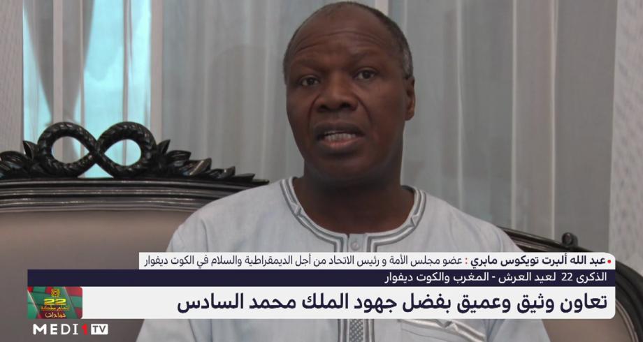 عبد الله ألبرت يشيد بالعمل المنجز في كوت ديفوار بفضل الملك محمد السادس