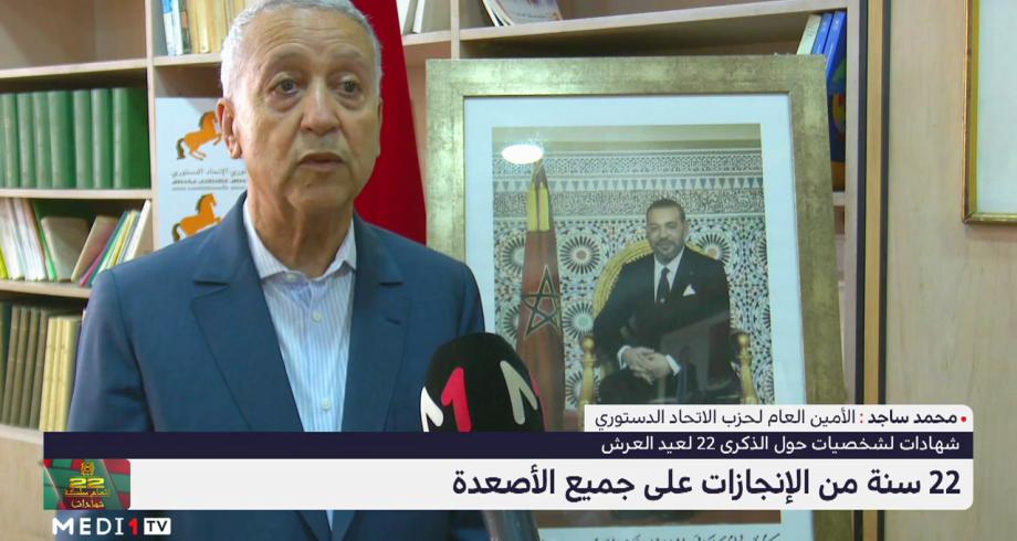 محمد ساجد : قرارات ملكية رائدة وشجاعة لضمان حصانة المغاربة الصحية