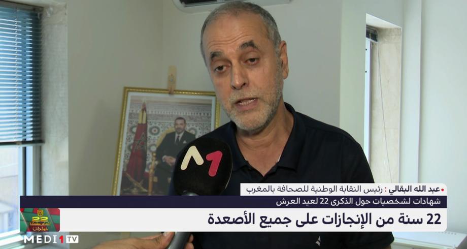 عبد الله البقالي: مغرب اليوم ليس هو مغرب الأمس قبل 22 سنة