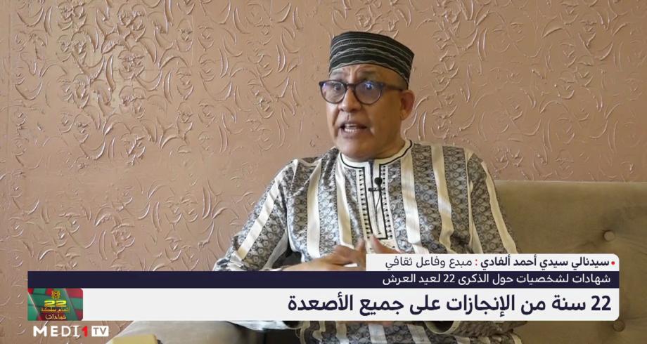 سيدنالي: أنا من النيجر وفخور بملك المغرب