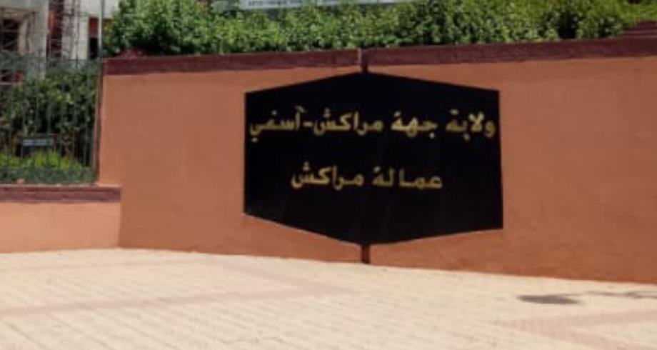 خرق حالة الطوارئ الصحية.. إغلاق مؤسسة فندقية بمراكش إثر حفل موسيقي